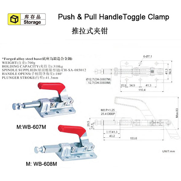 manual quick clamp tool PUSH PULL type